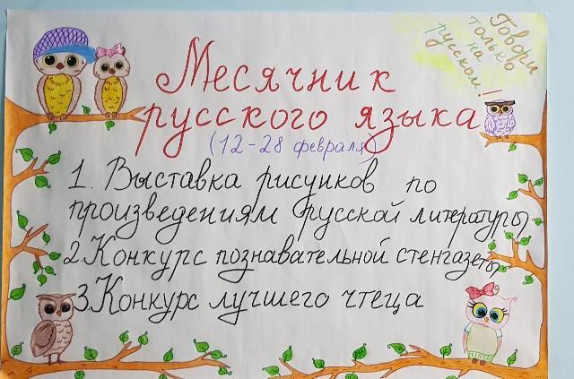 4 4 - Внимание! Месяц Русского языка