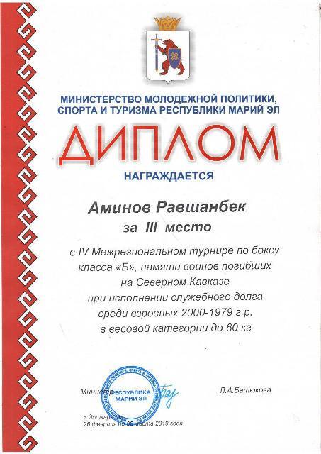 %D0%941 - Студент факультета Физической культуры занял 3-е место на международном турнире, проходившем в России