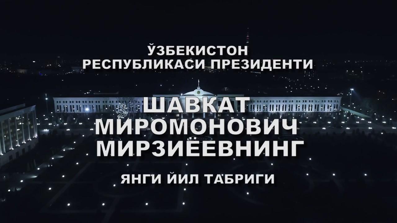 .jpg - ЎЗБЕКИСТОН ХАЛҚИГА ЯНГИ ЙИЛ ТАБРИГИ