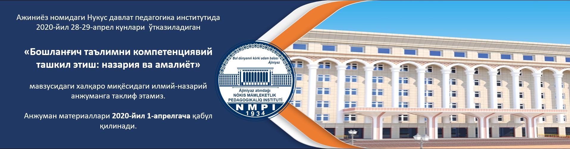 konf4 - Халықаралық илимий-теориялық конференция