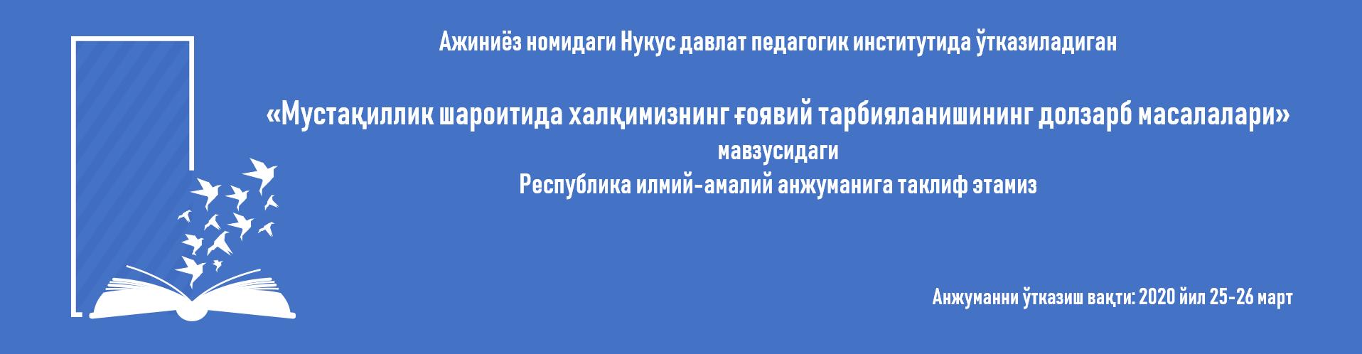 konf6 - Республикалық илимий-әмелий конференция