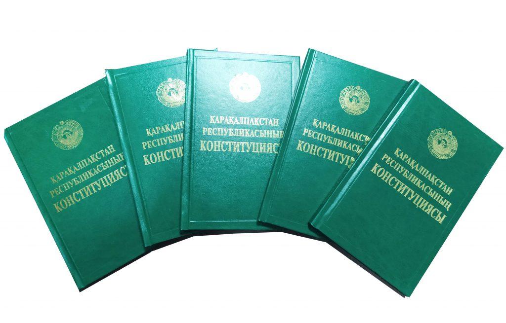 .jpg - Қарақалпақстан Республикасының Конституциясы баспадан шықты